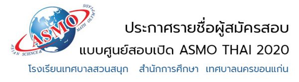 asmo_exam_banner2020